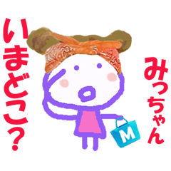 みっちゃん の 名前スタンプ
